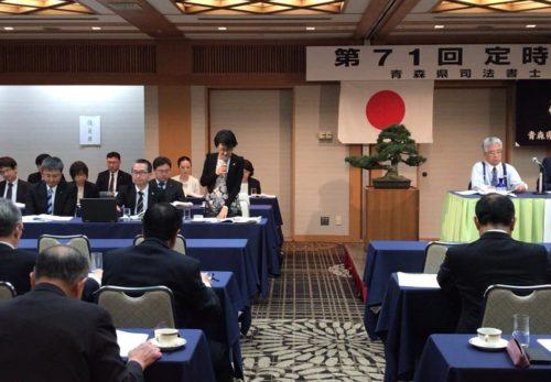青森県司法書士会第71回総会開催