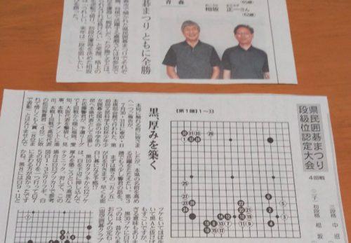 県民囲碁まつり段級位認定大会